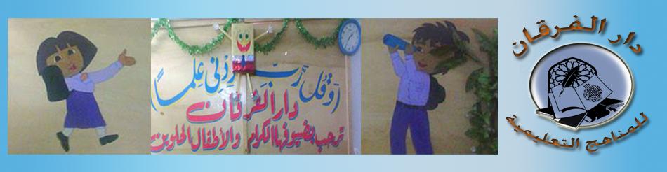 دار الفرقان لتعليم قواعد الهجاء وتحفيظ القرآن - 01009815966
